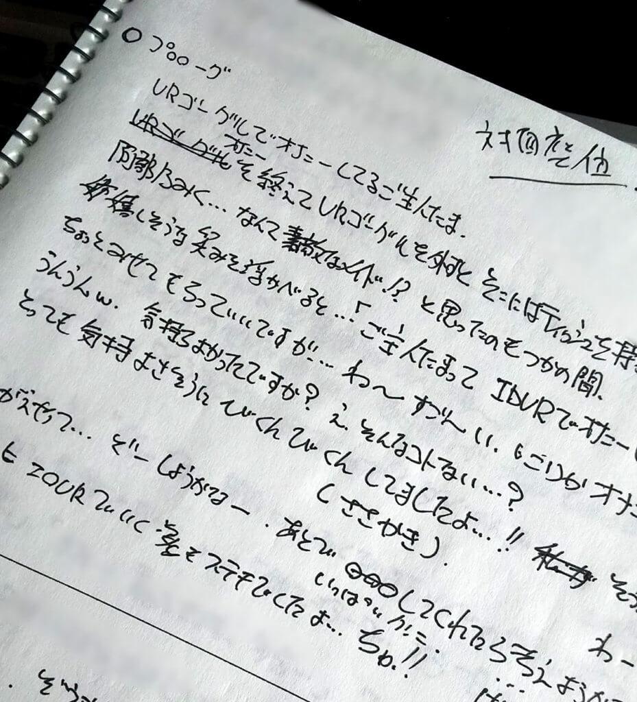 くりぞう監督の制作メモ:阿部乃みくさんのメイドVRの続編