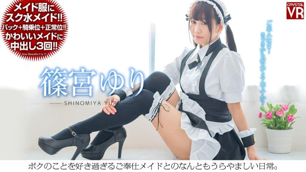 幻の不採用パッケージ「篠宮ゆり かわいいメイドに中出し3回!ボクのことを好き過ぎるご奉仕メイドとのなんともうらやましい日常。」