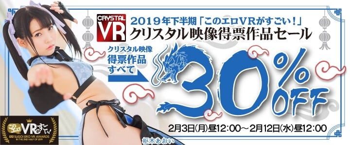 CRYSTAL VR 30%OFFセール
