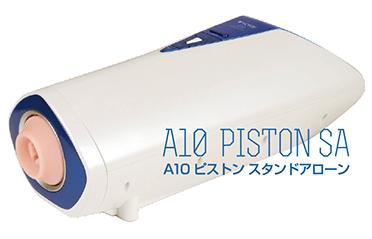 A10ピストンSA