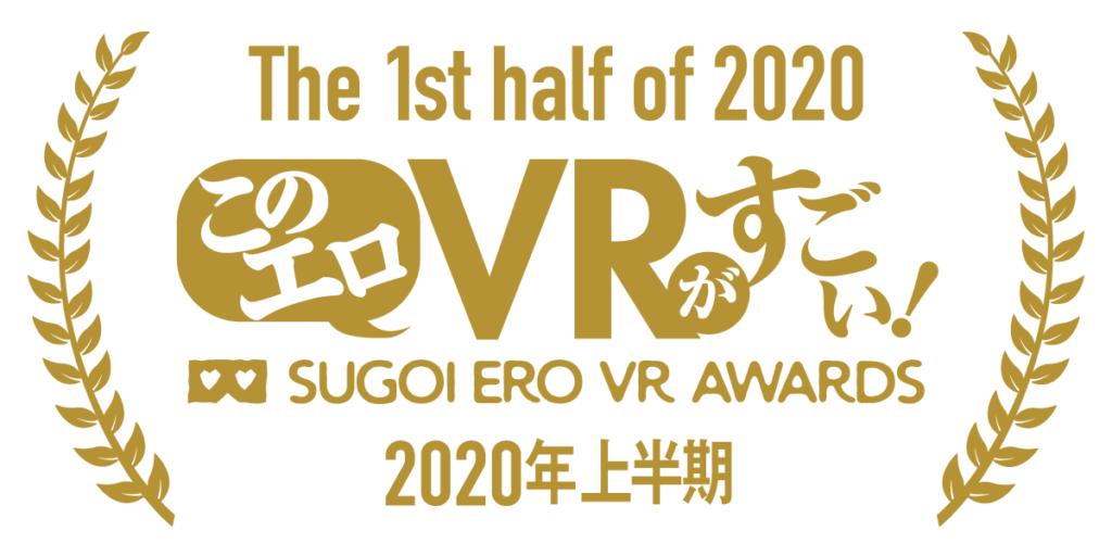 このエロVRがすごい! 2020年上半期