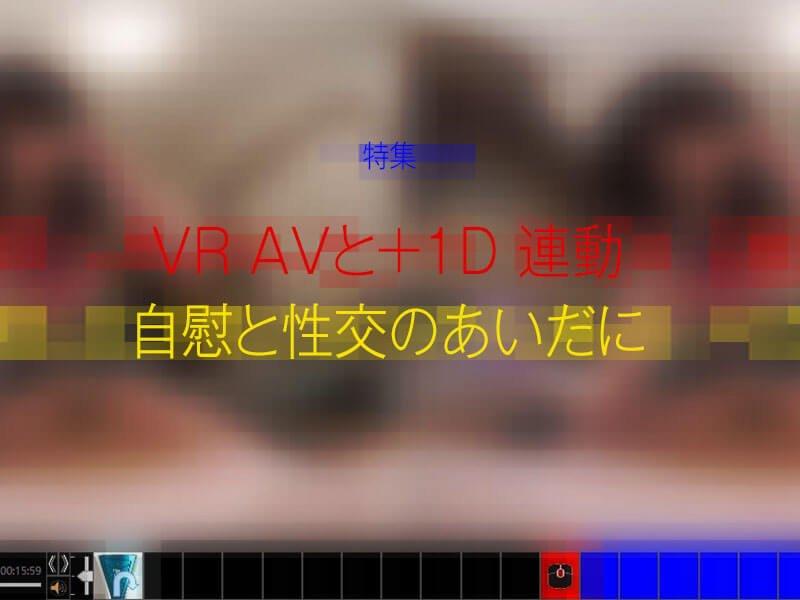 特集:VR AVと+1D連動