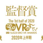 AV監督部門:このエロVRがすごい! 2020年上半期
