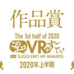 VR AV作品部門:このエロVRがすごい! 2020年上半期