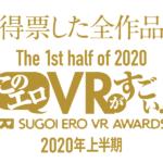 得票した全VR AV作品:このエロVRがすごい! 2020年上半期