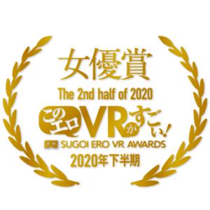 このエロVRがすごい! 2020年下半期 AV女優部門