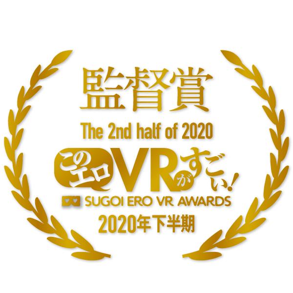 このエロVRがすごい! 2020年下半期 AV監督部門