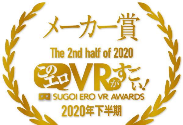すごいエロVR AVメーカー部門ランキング 2020年下半期