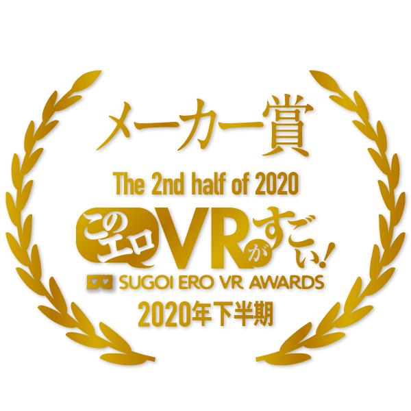 このエロVRがすごい! 2020年下半期 AVメーカー部門