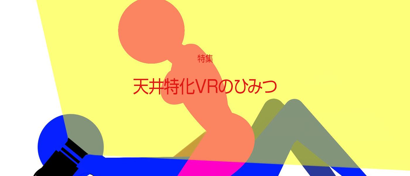 特集:天井特化VRのひみつ
