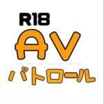 AVパトロールさんが選んだ「すごいエロVR」 2020年下半期