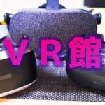 VR館Takumi~消えないゴーグル跡~さんが選んだ「すごいエロVR」 2020年下半期