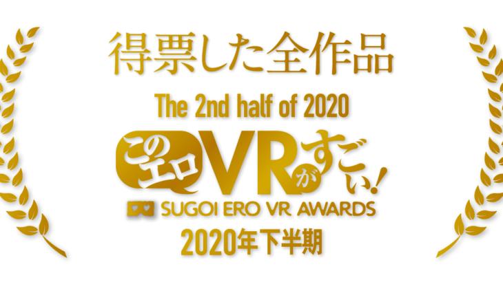 2020年下半期 作品部門 全得票VR AVランキング