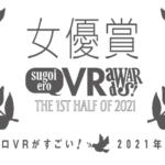 このエロVRがすごい!2021年上半期 AV女優賞