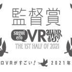 このエロVRがすごい!2021年上半期 AV監督賞