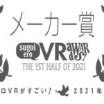 このエロVRがすごい!2021年上半期 AVメーカー賞
