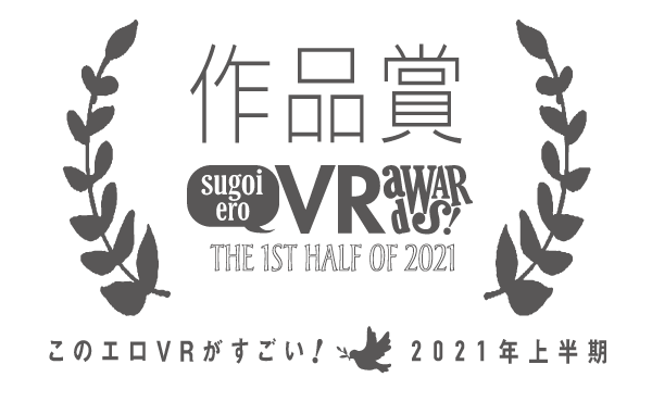 このエロVRがすごい!2021年上半期 VR AV作品賞