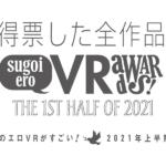 このエロVRがすごい!2021年上半期 VR AV全得票作品